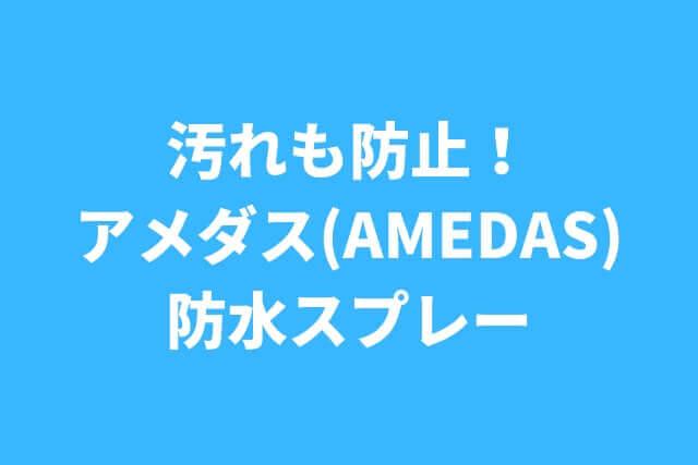 amedas-waterproof-spray_eye-catch