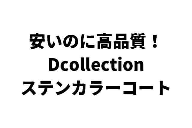 dcollection-soutien-collar-coat_eye-catch